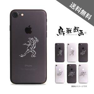 鳥獣戯画クリア/iPhone&スマホケース【全機種対応】
