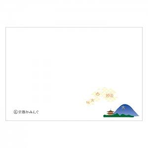 「大文字」(五山送り火)業務用ランチョンマット/100枚〜(テーブルクロス・敷マット・テーブルマット)