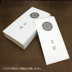 家紋入りぽち袋(大)50枚入り(ポチ袋)