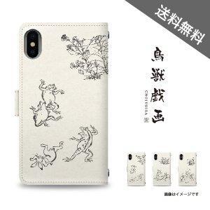 【手帳型】鳥獣戯画/iPhone&スマホケース【全機種対応】