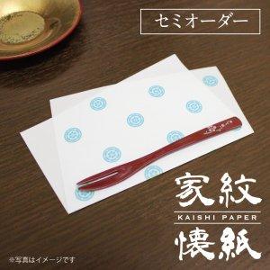 家紋【懐紙(かいし)】セミオーダー全家紋対応|30枚入り