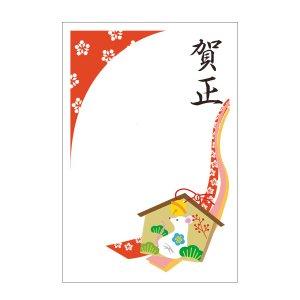 【年賀状】絵馬/お年玉付き年賀はがき 3枚セット