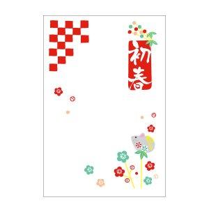 【年賀状】初春/お年玉付き年賀はがき 3枚セット