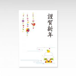 【年賀状】鏡餅/お年玉付き年賀はがき 3枚セット
