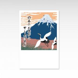 【年賀状】富士と鶴/お年玉付き年賀はがき 3枚セット