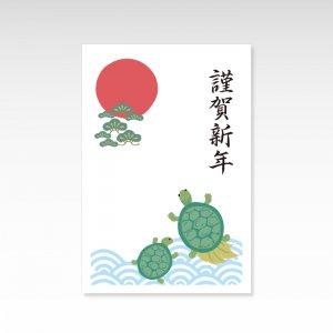 【年賀状】亀(カメ)/お年玉付き年賀はがき 3枚セット