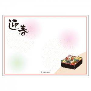 おせち重箱/使い捨てランチョンマット【2019年お正月】10枚〜