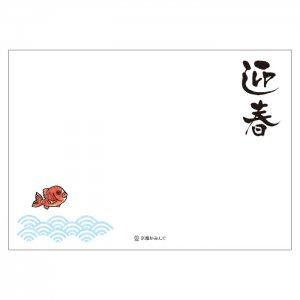 鯛/使い捨てランチョンマット【2019年お正月】10枚〜