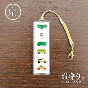 ぶーぶーくるま(自動車)【お守り風根付けキーホルダー】