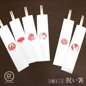 吉祥丸紋2【祝い箸】3膳セット(祝箸)