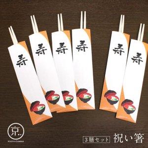 雑煮【祝い箸】3膳セット(祝箸)