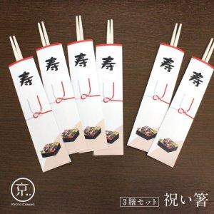 おせち重箱【祝い箸】3膳セット(祝箸)
