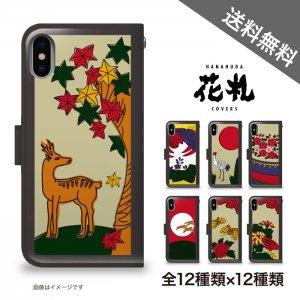 【手帳型】花札12×12種類/iPhone&スマホケース【全機種対応】
