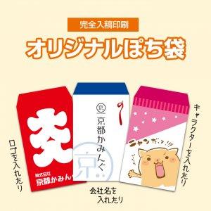 オリジナル【ポチ袋】2つ折り(正方形)サイズ(和紙)【完全入稿印刷】