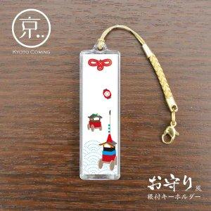 祇園祭2【お守り風根付けキーホルダー】
