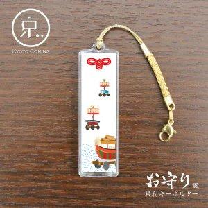 祇園祭3【お守り風根付けキーホルダー】