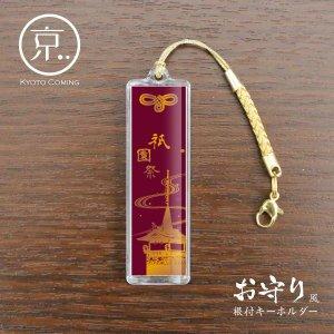 祇園祭4【お守り風根付けキーホルダー】