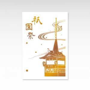 祇園祭4/ポストカード