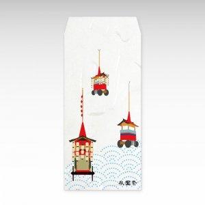祇園祭2/お札用ぽち袋(大)3枚【和紙製】