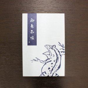 御朱印帳【鳥獣戯画】-蛙- (御集印帳)