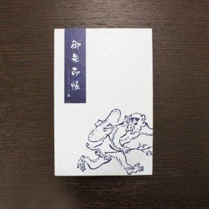 御朱印帳【鳥獣戯画】-猿- (御集印帳)