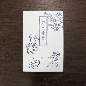 御朱印帳【鳥獣戯画】-パターン1- (御集印帳)