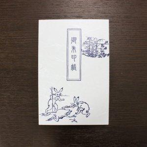 御朱印帳【鳥獣戯画】-パターン2- (御集印帳)