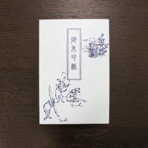 御朱印帳【鳥獣戯画】-パターン3- (御集印帳)