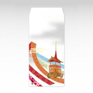 【2020年】祇園祭(大)/3枚【和紙製ポチ袋】