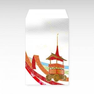 【2020年】祇園祭(小)/3枚【和紙製ポチ袋】