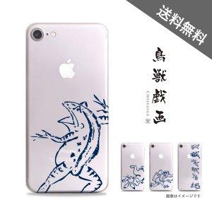 【青藍】鳥獣戯画クリア/iPhone&スマホケース【全機種対応】