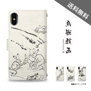 【手帳型】NEWver.鳥獣戯画/iPhone&スマホケース【全機種対応】