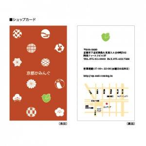 井口明香「水玉・赤」ショップカード・名刺/100枚〜