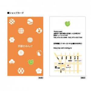 井口明香「水玉・橙」ショップカード・名刺/100枚〜