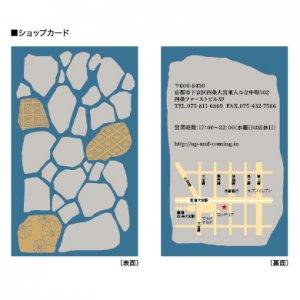 井口明香「石畳・青」ショップカード・名刺/100枚〜