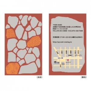 井口明香「石畳・赤」ショップカード・名刺/100枚〜
