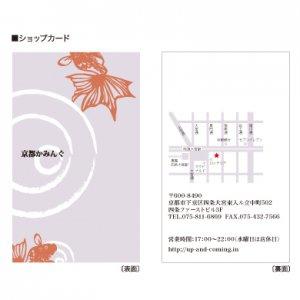 永井紗代子「金魚」ショップカード・名刺/100枚〜