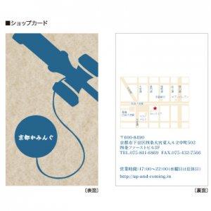 永井紗代子「昔懐かし子どもの記憶」ショップカード・名刺/100枚〜