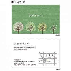 奥野 梓「四季〜桜の一年〜」ショップカード・名刺/100枚〜