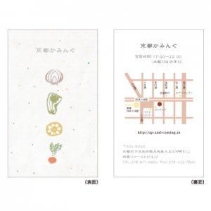 宮武礼奈「はんぶんこ」ショップカード・名刺/100枚〜