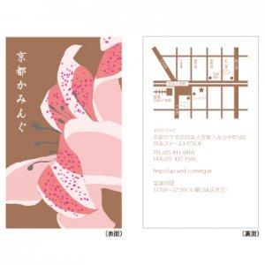 駒木根 亜沙子「浮世絵」ショップカード・名刺/100枚〜