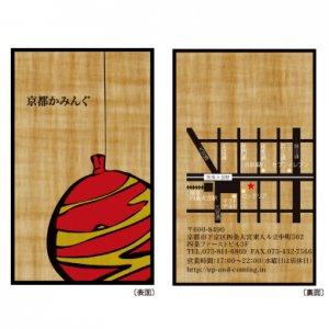 細井大暉「切り絵 ヨーヨー」ショップカード・名刺/100枚〜