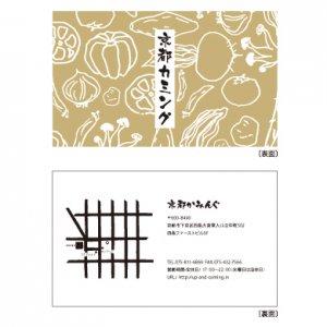 阪田 歩「おいしい野菜たち」ショップカード・名刺/100枚〜