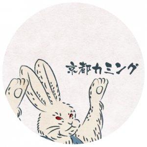 阪田 歩「お万歳」コースター/1000枚〜