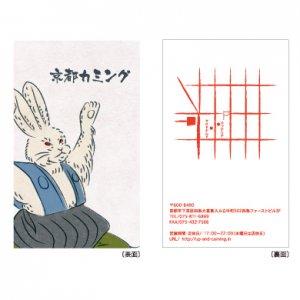 阪田 歩「お万歳」ショップカード・名刺/100枚〜