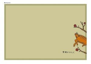 「花札・萩に猪」業務用ランチョンマット/100枚〜(テーブルクロス・敷マット・テーブルマット)