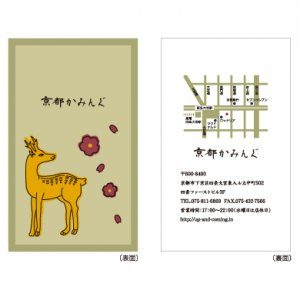 湯浅 美奈「最後の切り札 〜猪鹿蝶〜」ショップカード/100枚〜