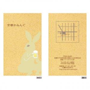 目黒 絢「月で晩酌。」ショップカード・名刺/100枚〜