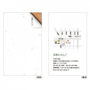 廣井 由里子「おもてなしの心をこめて」ショップカード/100枚〜