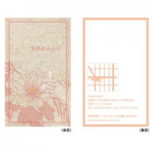 永井 未月「牡丹」ショップカード/100枚〜